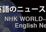 英会話Tips 英語ができる人は、こういうのを見てるんだ。