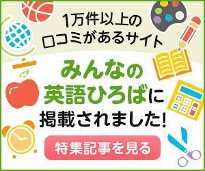 1万件以上の口コミがあるサイト「みんなの英語ひろば」に掲載されました!