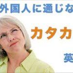 英会話Tips 外国人に通じない、カタカナ英語